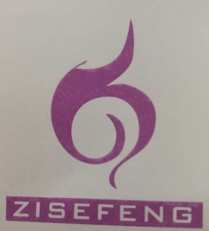 汕头市紫色风包装制品有限公司