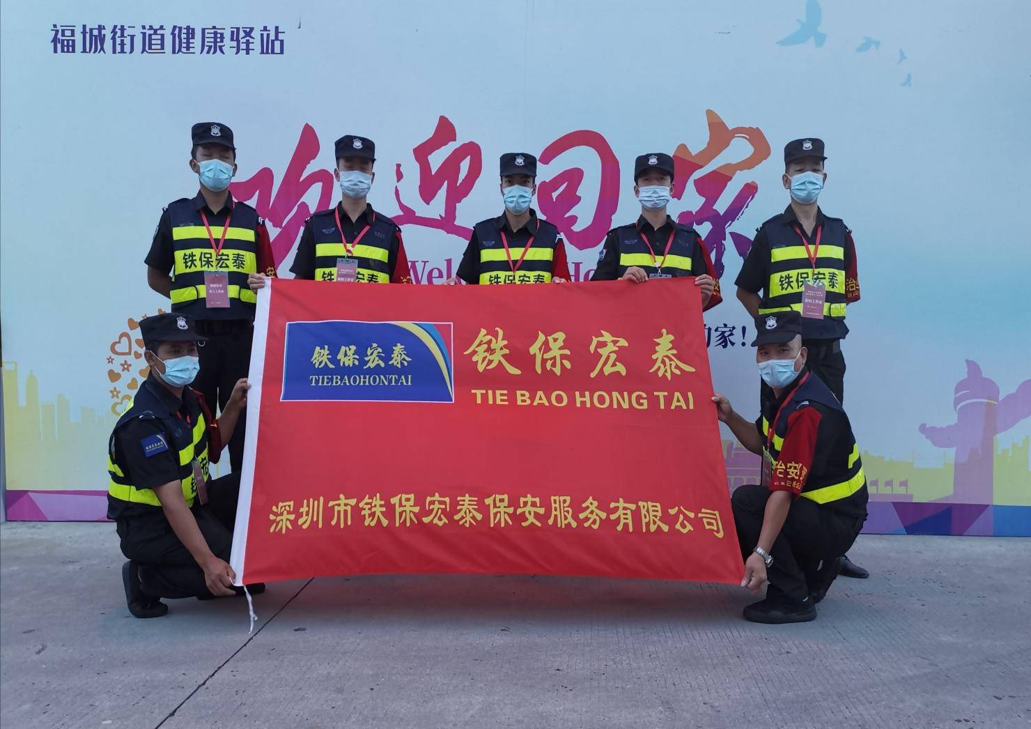 深圳市铁保宏泰保安服务有限公司汕头分公司
