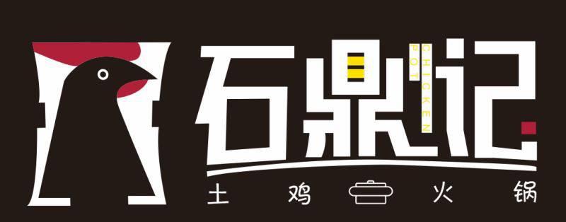 汕头市龙湖区石鼎记餐饮店