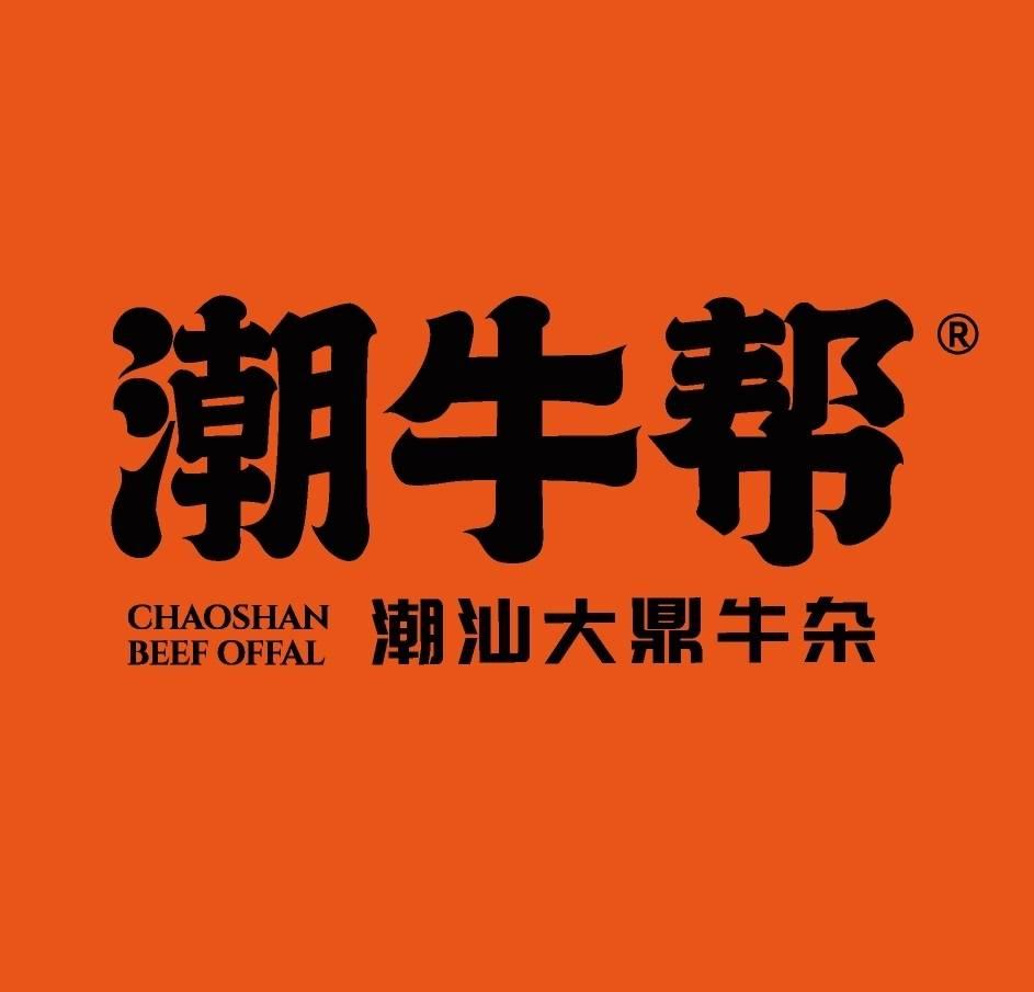 广东潮牛帮食品有限公司